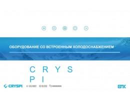 Новое оборудование со встроенным холодоснабжением Cryspi