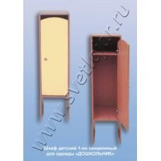 Шкаф детский 1-но секционный для одежды «ДОШКОЛЬНИК»