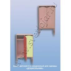 Шкаф детский 2-х секционный для одежды «ДОШКОЛЬНИК»