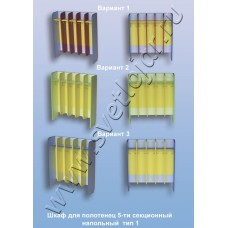 Шкаф для полотенец 5-ти секционный напольный тип 1