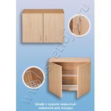 Шкаф с сушкой закрытый навесной для посуды