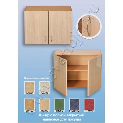 Шкаф с полкой закрытый навесной для посуды
