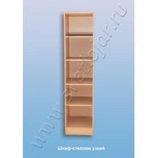 Шкаф - стеллаж узкий