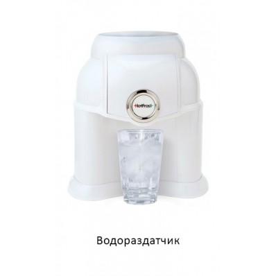 Кулер HotFrost D1150R